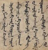 Escritura mongol Imagen de archivo libre de regalías
