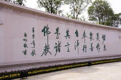 Escritura por el gongo Qi en Lingshan Fotografía de archivo