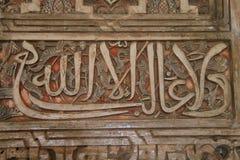 Escrituras árabes en el palacio de Alhambra imagen de archivo
