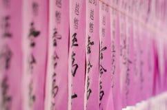 Escrituras asiáticas Imágenes de archivo libres de regalías