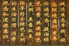 Escrituras chinas Fotos de archivo libres de regalías