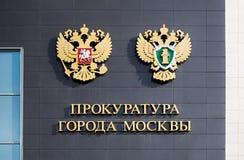 Escudo de armas con el nombre de la oficina de querellantes Fotografía de archivo libre de regalías