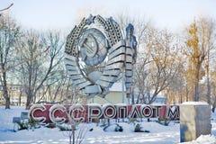 Escudo de armas de la Unión Soviética en Museon Foto de archivo libre de regalías