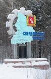 Escudo de armas y mapa de la región de Sverdlovsk foto de archivo