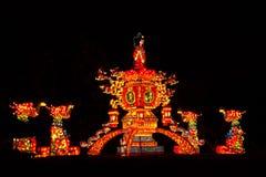 Esposizione asiatica illuminata della lanterna di festival Immagini Stock