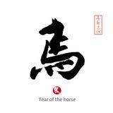 2014 est année du cheval, calligraphie chinoise. mot pour