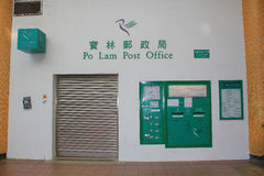 Estação de correios do lam do Po em Hong Kong Imagens de Stock Royalty Free