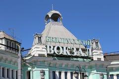 Estação de trem de Belorussky-- é uma das nove estações de trem principais em Moscou, Rússia Imagens de Stock