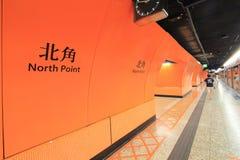 Estación de Hong Kong North Point MTR Imagen de archivo libre de regalías