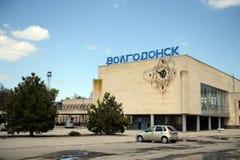 Estación en la ciudad de Volgodonsk, región de Rostov Imagen de archivo