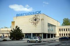 Estación en la ciudad de Volgodonsk, región de Rostov Imagen de archivo libre de regalías