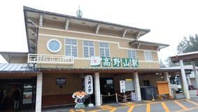 Estación yasan del  de KÅ en Koyasan foto de archivo