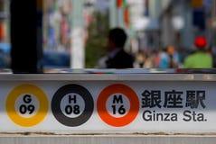 Estación de Ginza, Tokio, Japón Foto de archivo