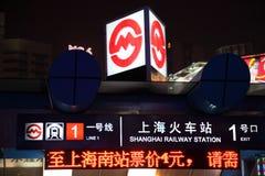 Estación de metro en Shangai Imagen de archivo libre de regalías