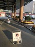 Estacionamiento prohibido por favor fotografía de archivo libre de regalías