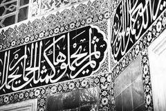 Estambul dentro de una mezquita foto de archivo libre de regalías