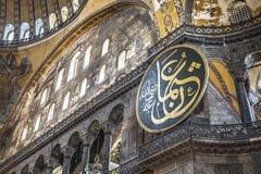 ESTAMBUL, TURQUÍA - 13 DE DICIEMBRE DE 2015: El Hagia Sophia Imagenes de archivo