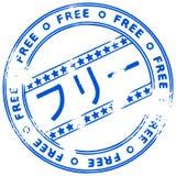 estampille grunge libre de Japonais illustration de vecteur