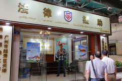 Estação da assistência jurídica para a minoria nacional Fotos de Stock