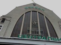 Estação de comboio em Kiev Imagens de Stock Royalty Free