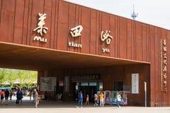 Estasi il portone e la targhetta di Mutianyu la grande muraglia della Cina fotografia stock libera da diritti