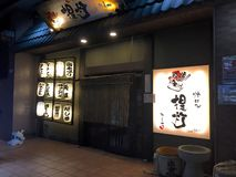 Esterno tipico del ristorante giapponese fotografia stock libera da diritti