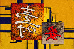 Estilo de China del arte del shui de Feng Fotos de archivo