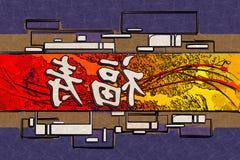 Estilo de China del arte del shui de Feng Imágenes de archivo libres de regalías