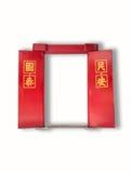 Estilo tradicional de China de la puerta roja Fotografía de archivo