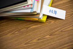 Estimate; The Pile of Business Documents on the Desk Stock Photography