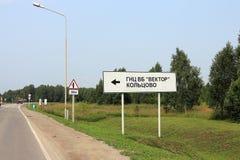 A estrada assina dentro o vetor de g n c b, Koltsovo Fotografia de Stock Royalty Free