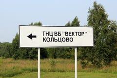 A estrada assina dentro o vetor de g n c b, Koltsovo Imagens de Stock