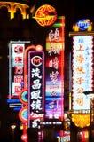 Estrada de Nanjing, Shanghai Fotos de Stock Royalty Free