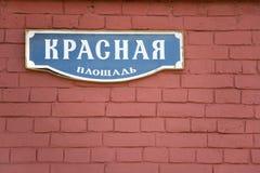 A estrada do quadrado vermelho assina dentro Kremlin, Moscovo, Rússia foto de stock