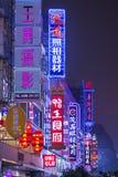 Estrada Shanghai de Nanjing Imagens de Stock Royalty Free