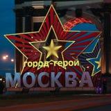 Estrellas de Moscú Fotografía de archivo