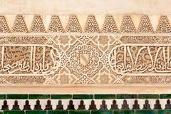 Estuco y azulejos del Moorish por dentro de Alhambra Fotos de archivo libres de regalías