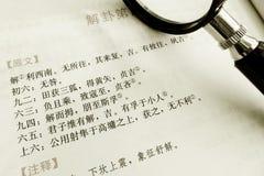 Estudando o I-Chinag imagem de stock