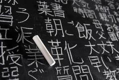Estudando o japonês Foto de Stock Royalty Free