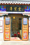 Estudio chino de la caligrafía Foto de archivo
