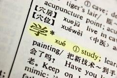 Estudio escrito en chino imágenes de archivo libres de regalías