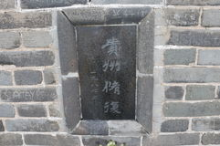 Etched Stone on the Great Wall Stock Images