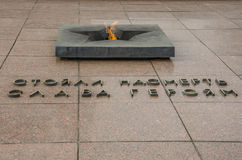 The Eternal flame in Brest Memorial Complex Stock Images