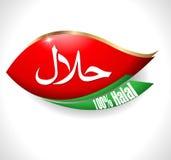 etichetta halal del prodotto alimentare di 100% fresca illustrazione vettoriale