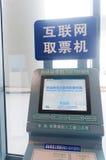 ETicket pickup terminal at railway station Royalty Free Stock Photo