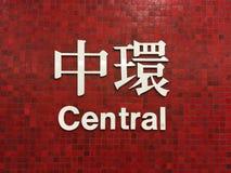 Etiqueta de la estación de metro en Hong Kong Imagenes de archivo