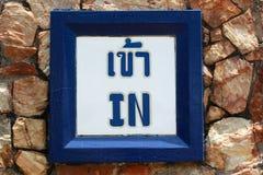 Etiqueta DENTRO na parede de pedra Imagens de Stock