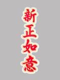 Etiqueta engomada china de la palabra en Año Nuevo chino Fotos de archivo libres de regalías