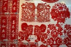 Etiquetas engomadas chinas de la decoración del Año Nuevo Imágenes de archivo libres de regalías