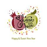 Ett hälsningkort med stilfulla märka Shana Tova vektor illustrationer